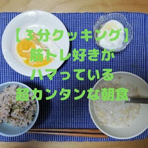 【3分クッキング】筋トレ好きがハマっている超カンタンな朝食