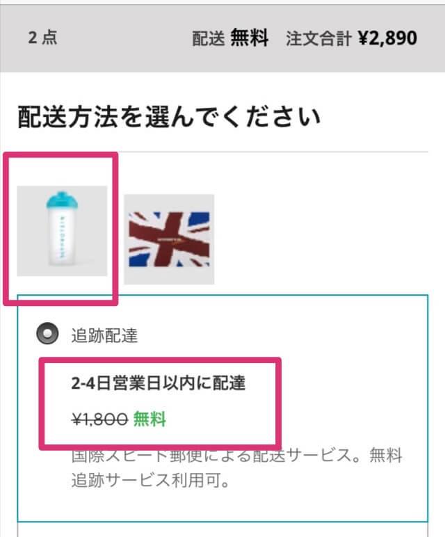 送料無料の購入画面