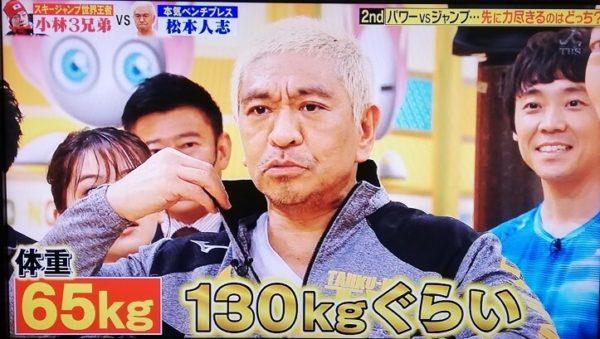 松本人志のベンチプレス最高記録