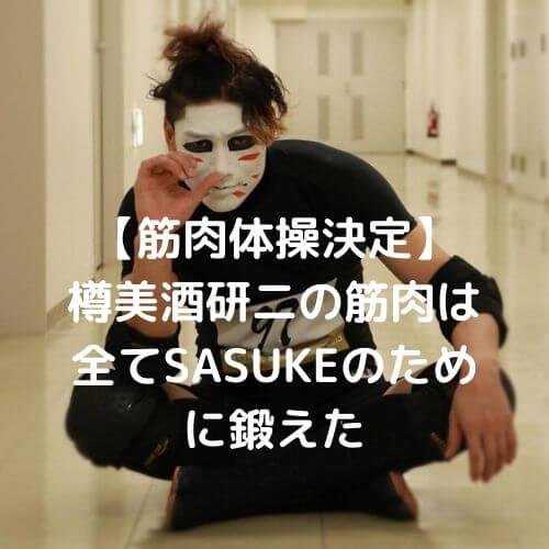 【筋肉体操決定】 樽美酒研二の筋肉は全てSASUKEのために鍛えた