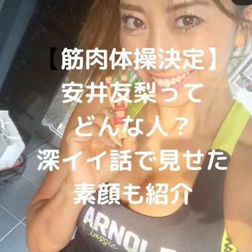 【筋肉体操決定】安井友梨ってどんな人?深イイ話で見せた素顔も紹介