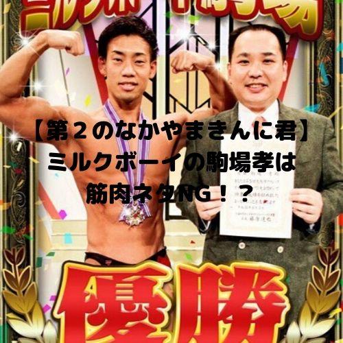 【第2のなかやまきんに君】 ミルクボーイの駒場孝は 筋肉ネタNG!?