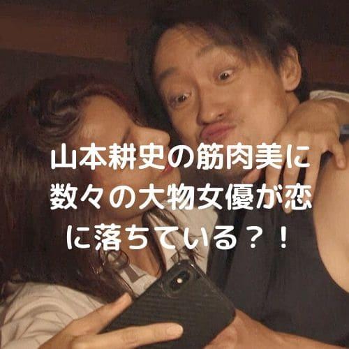 山本耕史の筋肉美に数々の大物女優が恋に落ちている?!