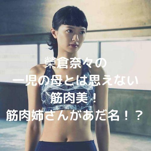 榮倉奈々の 一児の母とは思えない 筋肉美! 筋肉姉さんがあだ名!?