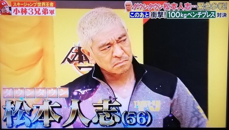 【速報】炎の体育会TVの松本人志のベンチプレス記録にスタジオ騒然