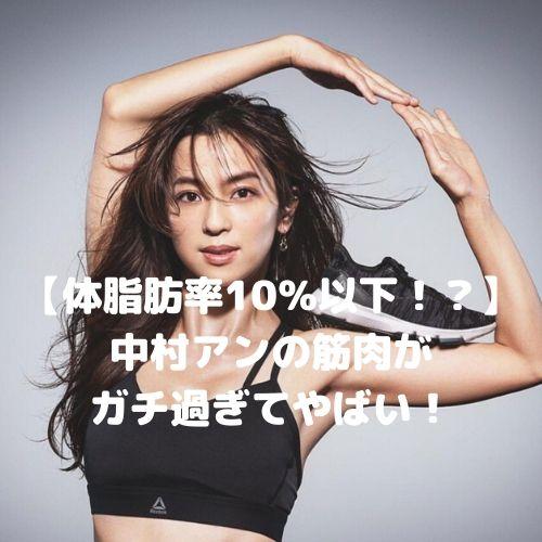 【体脂肪率10%以下!?】中村アンの筋肉が ガチ過ぎてやばい!