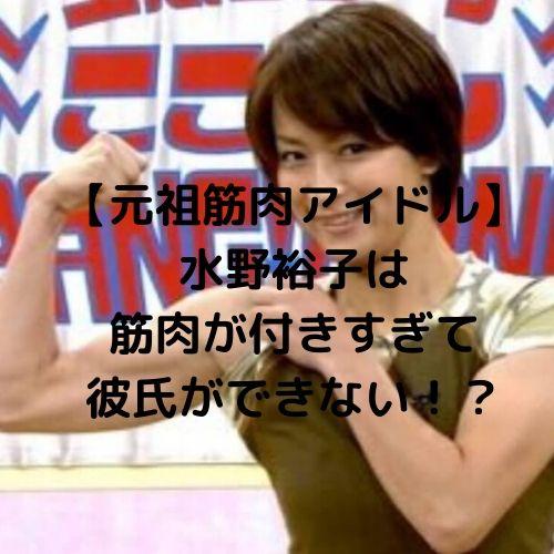 【元祖筋肉アイドル】水野裕子は 筋肉が付きすぎて 彼氏ができない!?