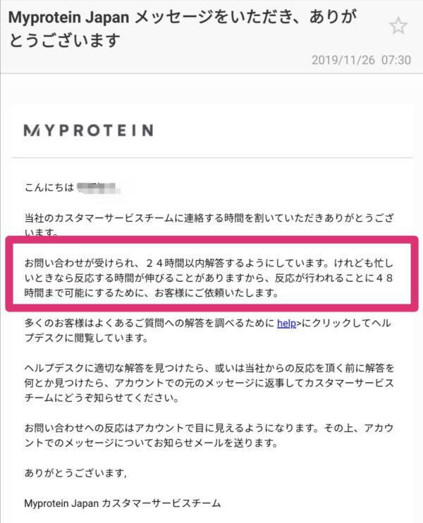 マイプロテインの自動メール