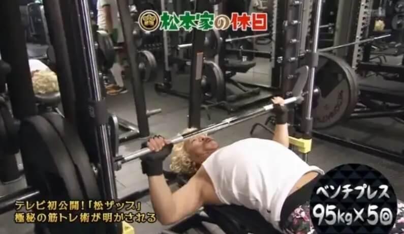 松本人志ベンチプレス95kg