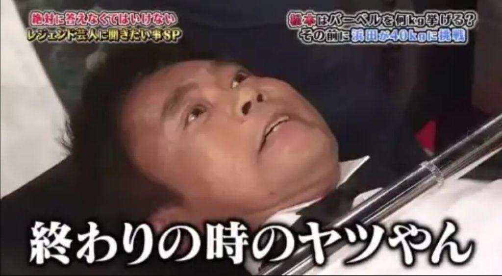 浜田のベンチプレス40kg
