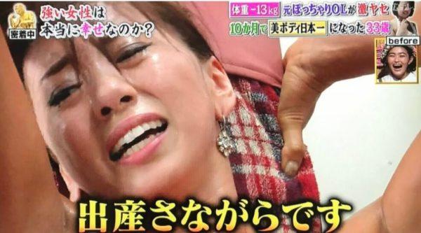 安井友梨の出産さながらトレーニング