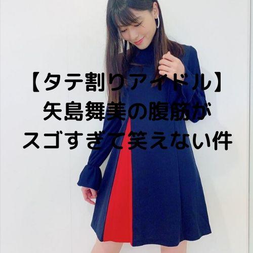 【タテ割りアイドル】矢島舞美の腹筋が スゴすぎて笑えない件