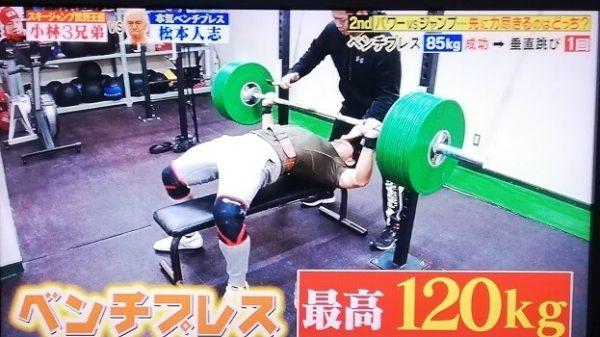 オードリー春日ベンチプレス120kg