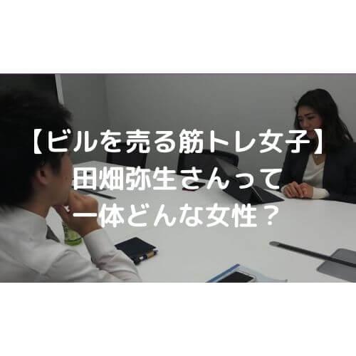 【ビルを売る筋トレ女子】田畑弥生さんって 一体どんな女性?