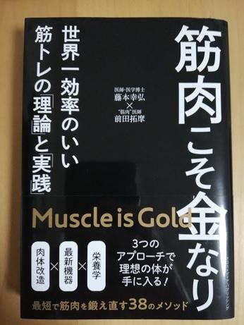 【書評】筋肉医師の前田拓摩が書いた「筋肉こそ金なり」を読んだ感想