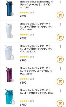 ブレンダーボトルの圧倒的な商品数