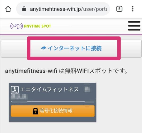 エニタイムのwifiの接続利用開始画面