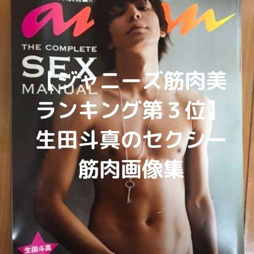 【ジャニーズ筋肉美ランキング第3位】生田斗真のセクシー筋肉画像集