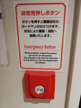 シャワー室の非常用ボタン
