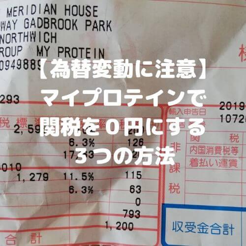 【為替変動に注意】マイプロテインで 関税を0円にする 3つの方法