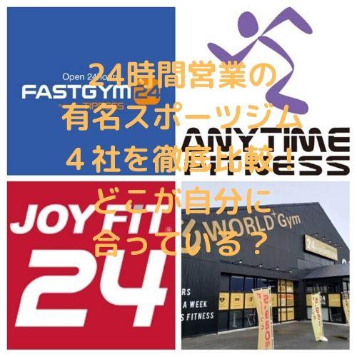 24時間営業の 有名スポーツジム4社を徹底比較!どこが自分に合っている?