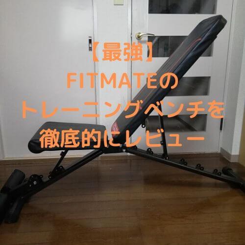 【最強】FITMATEのトレーニングベンチを徹底的にレビュー