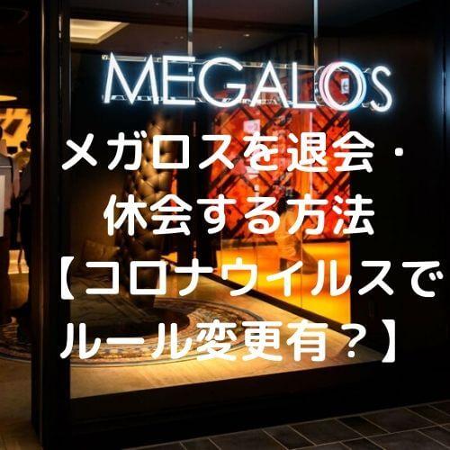 メガロスを退会・休会する方法 【コロナウイルスでルール変更有?】