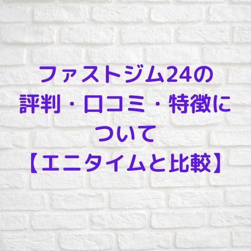 ファストジム24の評判・口コミ・特徴について【エニタイムと比較】