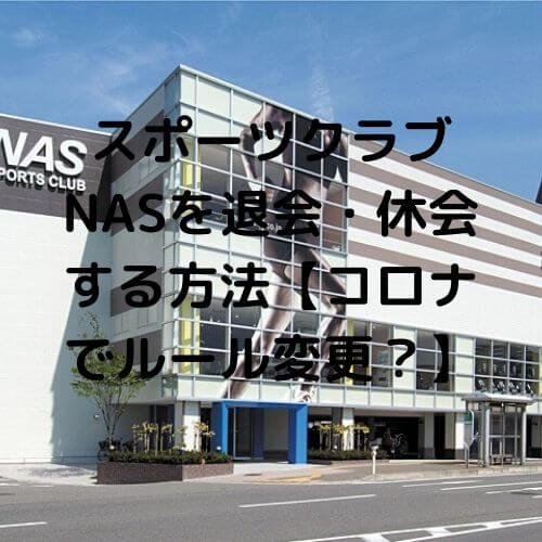 スポーツクラブNASを退会・休会する方法【コロナでルール変更?】