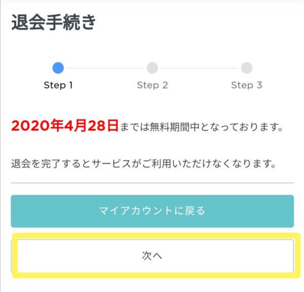 次へのボタン