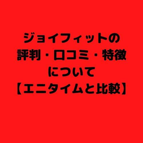 ジョイフィットの 評判・口コミ・特徴 について 【エニタイムと比較】