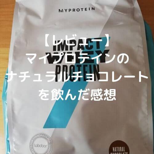 【レビュー】 マイプロテインの ナチュラルチョコレートを飲んだ感想