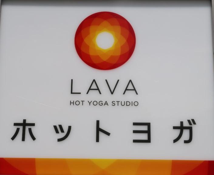 【炎上中】ホットヨガLAVAを退会・休会する方法【炎上の原因も】