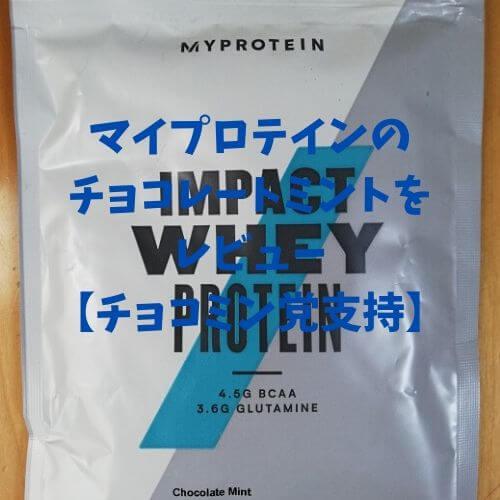 マイプロテインの チョコレートミントをレビュー 【チョコミン党支持】