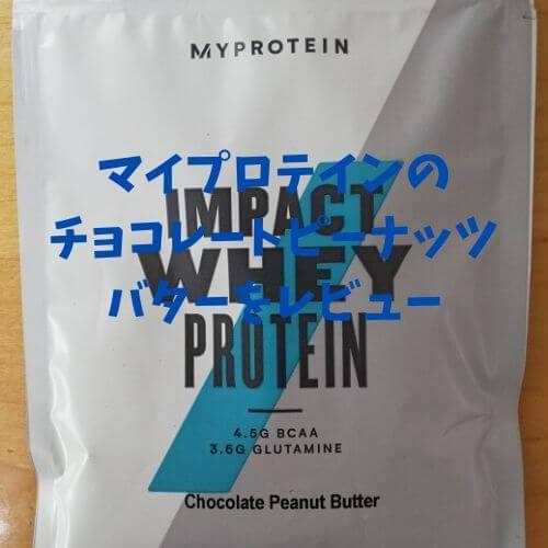 マイプロテインのチョコレートピーナッツバターをレビュー