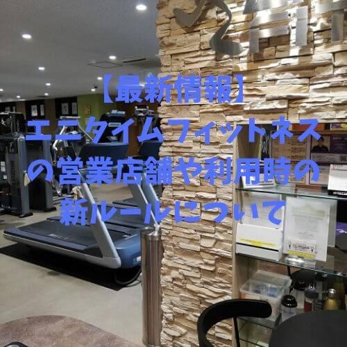 【最新情報】 エニタイムフィットネスの営業店舗や利用時の 新ルールについて