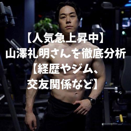 【人気急上昇中】山澤礼明さんを徹底分析【経歴やジム、交友関係など】