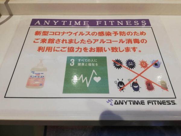 エニタイムフィットネスが実施する新型コロナウイルス感染予防対策