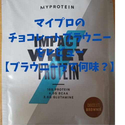 マイプロのチョコレートブラウニーをレビュー【ブラウニーって何味?】