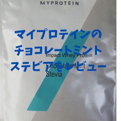 マイプロテインのチョコレートミントステビアをレビュー