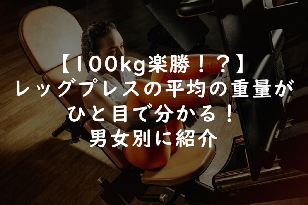 【100kg楽勝!?】レッグプレスの平均の重量がひと目で分かる!男女別に紹介