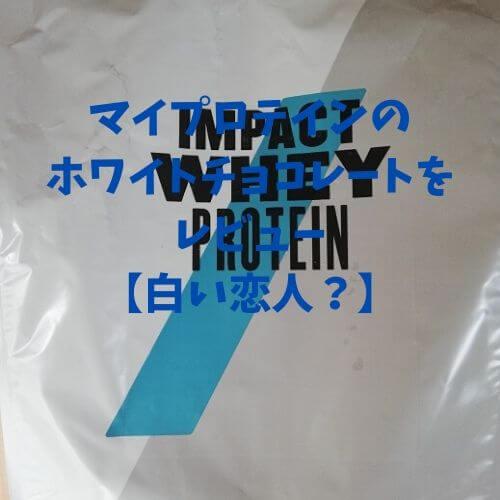 マイプロテインのホワイトチョコレートをレビュー【白い恋人?】