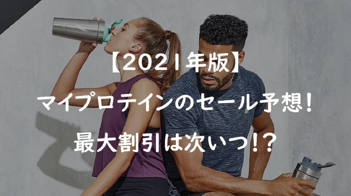 【2021年版】マイプロテインのセール予想!最大割引は次いつ!?
