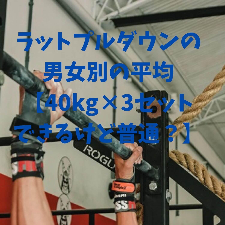ラットプルダウンの男女別の平均【40kg×3セットできるけど普通?】