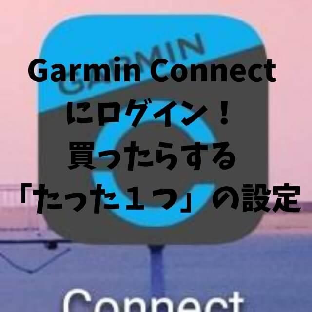 Garmin Connectにログイン!買ったらする「たった1つ」の設定