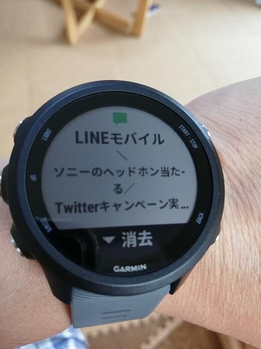LINEやメールを通知
