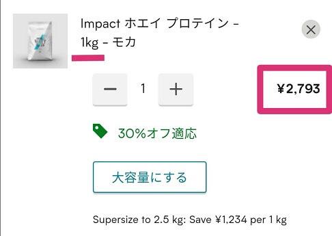 公式サイトの価格