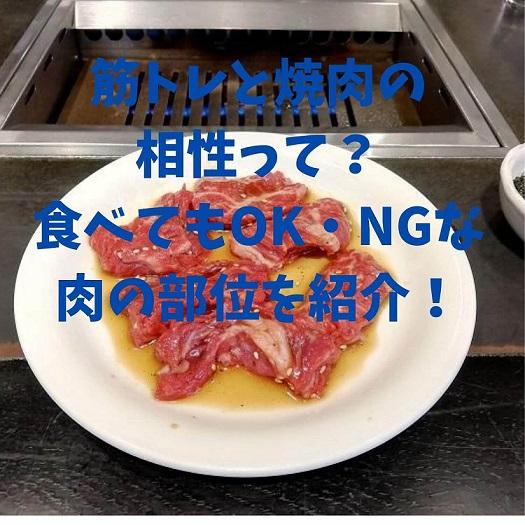 筋トレと焼肉の相性って?食べてもOK・NGな肉の部位を紹介!