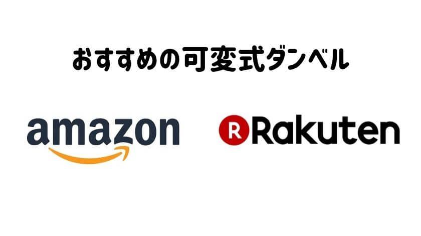 Amazonと楽天のおすすめ可変式ダンベルはこれ!