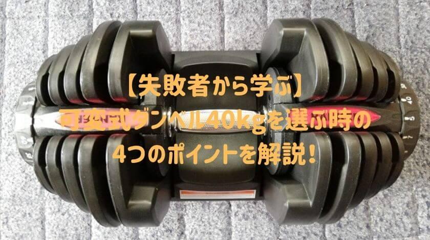 【失敗者から学ぶ】可変式ダンベル40kgを選ぶ時の4つのポイントを解説!